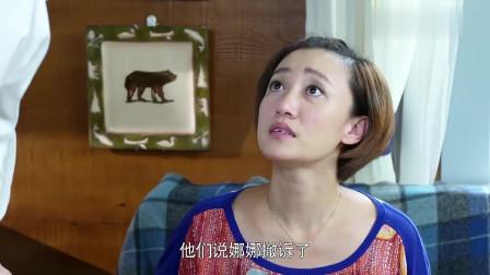 婚姻时差:黄蓉向吴婷道歉,自己财迷心窍,一定会还上钱