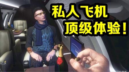 GTA5史上最有钱土豪,坐私人飞机喝香槟抽雪茄!有钱太爽了1