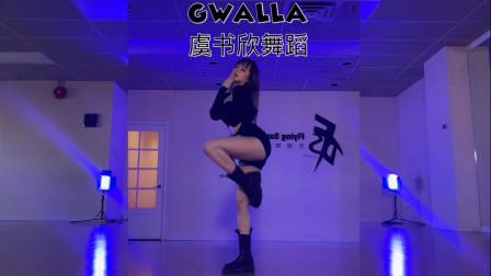 青春有你3 - 虞书欣超好看舞蹈 Gwalla 乖啦!(温哥华)天舞