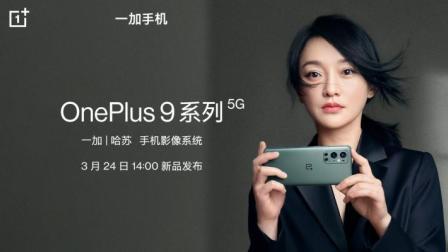 OnePlus 9 系列新品发布会