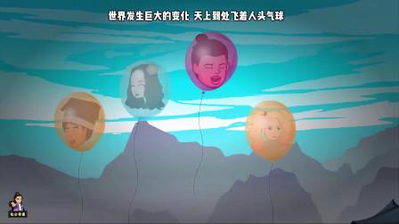 悬疑推理:可怕的人脸气球,在空中寻找目标,一旦被盯上就会丧命