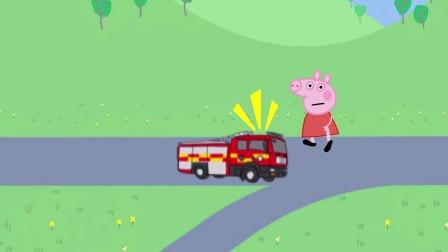佩奇生活小日记:佩奇想坐消防车回家