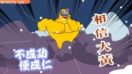 among us:黄姐姐设计揭发卧底 她的计谋会成功吗?