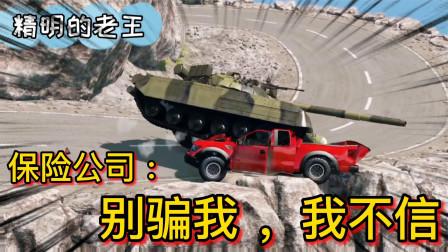 车祸模拟器290 喂 保险公司吗?我在开车 天上掉个坦克把我车砸了