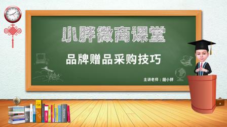 NO.111 微商操盘胡小胖:微商品牌如何低成本采购赠品 - 微商品牌起盘课堂