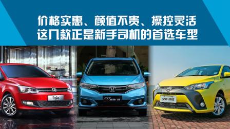 价格实惠、颜值不贵、操控灵活,这几款正是新手司机的首选车型