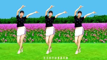 《老百姓的歌》 动感时尚64步舞蹈,轻松幽默接地气