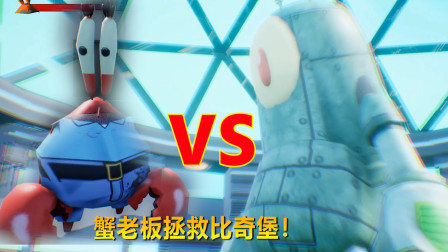 比奇堡大危机:铁通人想统治比奇堡,第一次当主角的蟹老板要拯救世界了!