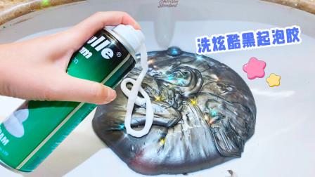 全部加奇葩材料洗泥,拉丝橡皮+马桶!最后能变绝美起泡胶吗?