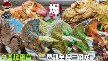 白垩纪营地全控三角龙开箱试玩!侏罗纪世界恐龙霸王龙奥特曼玩具