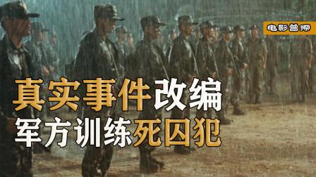韩国军方秘密训练死囚犯,执行刺杀任务,过程很残忍,动作片!