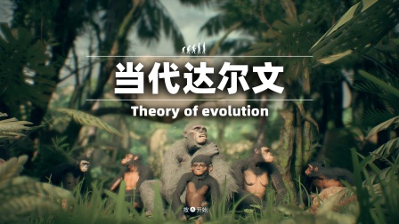 人类起源:当代达尔文