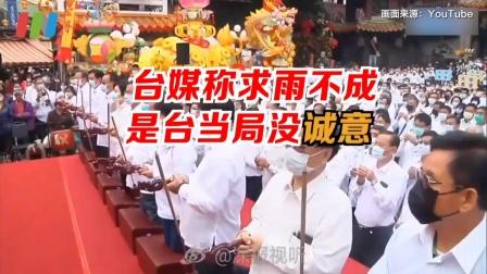 2021年3月,台湾官民聚在一起求天老节降雨。