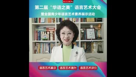 """第二届""""华语之美""""语言艺术大会暨全国青少年语言艺术素养展示将在暑假南京(江苏省会议中心)举办"""
