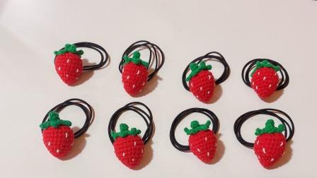 【萌主の手作】第六集 小草莓发圈编织教程