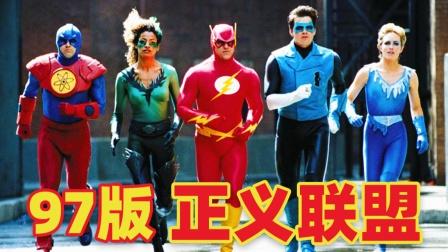24年前的正义联盟,没有超人蝙蝠侠,一块口香糖拯救世界