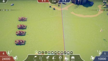 全面战争模拟器:超级佃农出击,直接秒掉敌人