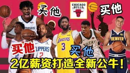 【布鲁】2亿薪金打造的全新公牛队!NBA2K21大结局?