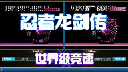 FC忍者龙剑传,世界级玩家竞速PK,1秒13刀的手速!