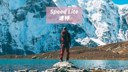 【Speed Lite 速特】