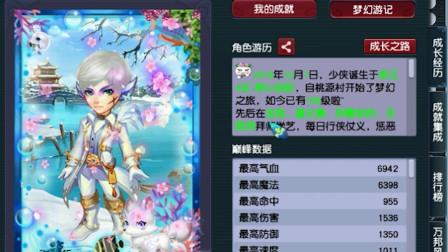 梦幻西游:老王109空号估价,明明什么都没有却能卖6000+