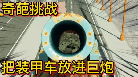 车祸模拟器291 能放下装甲车的巨炮你见过吗 点火后会怎样?