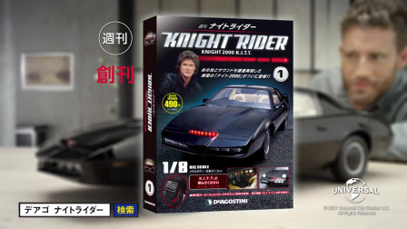 霹雳游侠-KNIGHT RIDER 模型