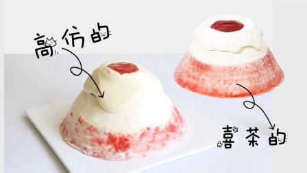 喜茶当季限定~莓莓雪山蛋糕,是真好吃也是真复杂!