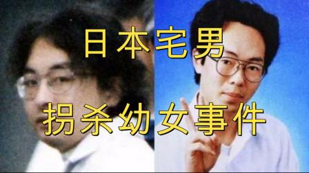 宅男很危险?宫崎勤连续杀人事件!禁锢谋杀4名幼女!
