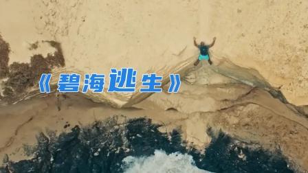男子被卡在百丈悬崖边缘,三天没有吃喝,他该如何自救?