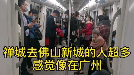 佛山新城旺起来了,禅城去佛山新城工作的人超级多,感觉像在广州