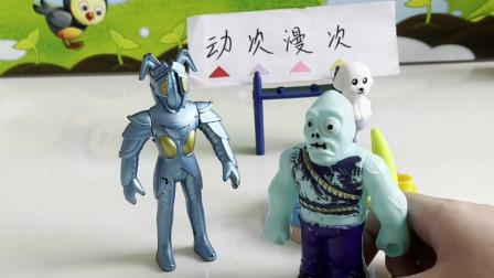 僵尸:怪兽,我们去旅游