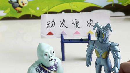 僵尸:我们去旅游吧