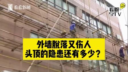 视频|老旧大楼外墙脱落又伤人,头顶的隐患还有多少?