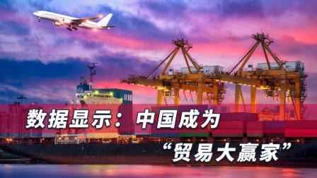 英媒:中国成为贸易大赢家,在全球贸易中抢占了更多的市场份额