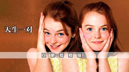 双胞胎捉弄爸爸新女友,为了撮合离婚的父母