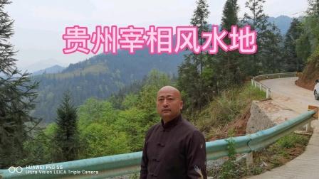 贵州有一个出宰相的风水宝地
