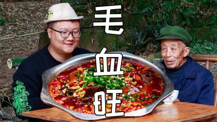 """江湖菜鼻祖""""毛血旺""""教程来了,香辣入味,开胃下饭,真过瘾"""