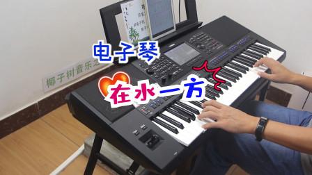 电子琴演奏《在水一方》,邓丽君经典曲目