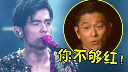 """周杰伦这么""""记仇""""?当面质问刘德华为何拒歌,天王:你当时不红"""