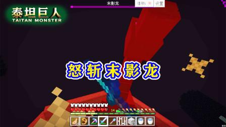 我的世界泰坦巨人53:斩杀末影龙!得到龙蛋,就可以制作飞龙刀了