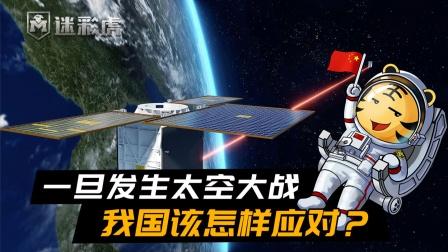中美卫星相继在太空爆炸!一旦发生太空大战,我国该怎样应对?