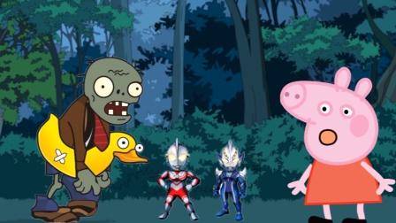 狡猾的僵尸把两个奥特曼变小了,佩奇看到后会救奥特曼嘛?
