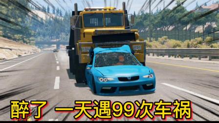 车祸模拟器292 也许这是最难的上班路 一天遭遇99次交通事故