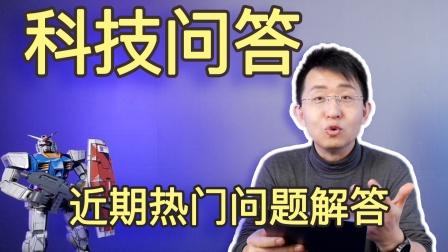 「科技问答」6.本月是否有新款iPad等近期热门问题统一解答