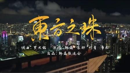 东方之珠(韩磊歌迷会出品)