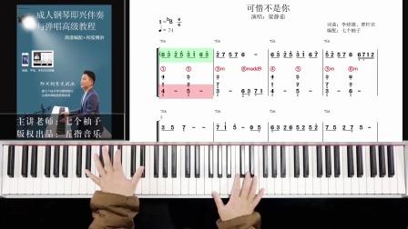 钢琴伴奏:梁静茹《可惜不是你》,感谢那是你陪我到最后。