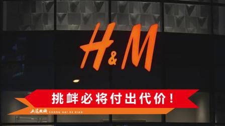 央媒轮番反击后,新疆和上海率先行动,相继有H&M门店关停和转租