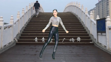青青教你跳全网最火的舞《让我做你的眼睛》附分解