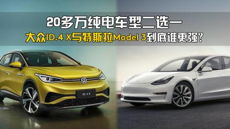 20多万纯电车型二选一,大众ID.4 X与特斯拉Model 3到底谁更强?